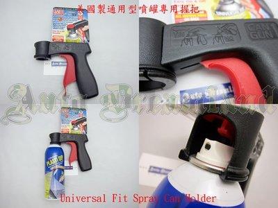 美國進口Performix Plasti Dip 噴膜CanGun1 Can Gun 專用握把
