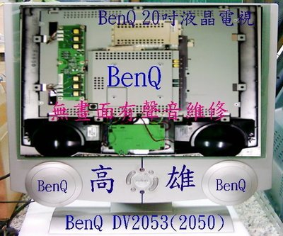 高雄液晶電視維修 BenQ42吋50吋55吋液晶電視維修.BenQ液晶65吋電視維修.液晶維修 LCDLED面板液晶維修