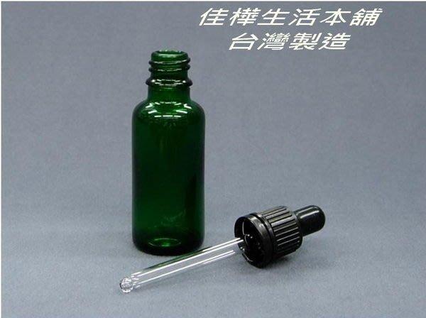 ~佳樺 本舖~MIT綠色精油滴瓶 白  玻璃瓶 精油空瓶分裝 香水 滴瓶瓶罐瓶瓶罐罐滴管