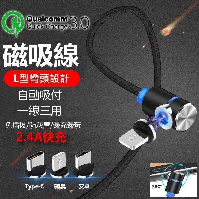 v 彎頭 磁吸 充電線 快充線 磁吸線(TypeC/安卓/蘋果)急速快充 USBC 圓形磁性充電線 盲吸閃電磁吸頭 L頭