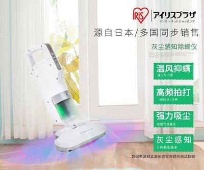 HK$628/1部 ~ 全新正貨第2代正貨 IRIS OHYAMA 除塵蟎機, 吸塵機, 輕便易用, 床上吸塵機