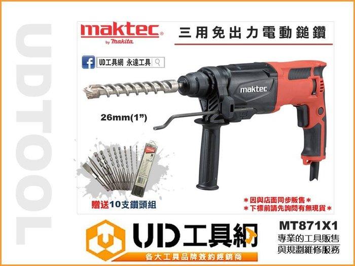 @UD工具網@ MAKTEC 牧科 三用免出力 電動鎚鑽 鎚鑽 槌鑽 電鑽 鑽孔 電動鎚鑽 電鎚 鑽頭組 MT871X1