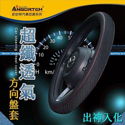 安伯特 超纖透氣方向盤套 出神入化 止滑 高耐磨 高韌性 透氣吸汗