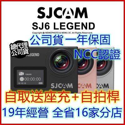 【薪創光華】含稅促銷 公司貨保固一年 SJCAM SJ6 LEGEND 4K【加64G+原電$3790】聯詠96660