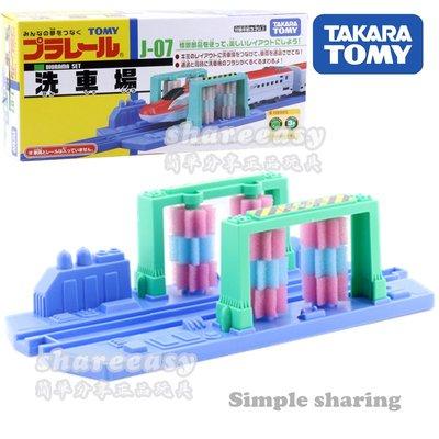 TOMY多美卡普樂路路火車男拼裝玩具TOMICA軌道配件 j-07 洗車場
