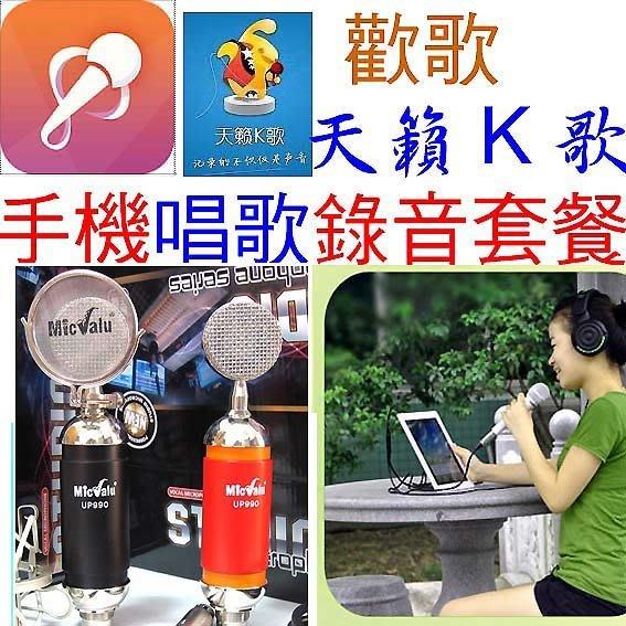 手機唱歌錄音要買就買中振膜 nb35支架+手機K歌線+電容式麥克風UP990歡歌天籟K歌 送166種音效軟體屁顛蟲
