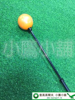 [小鷹小舖] ORANGE WHIP TRAINER 高爾夫 橘子鞭 47'' 揮桿練習器 輔助訓練棒 初學者男女均可
