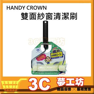 【3C夢工坊】現貨 日本 HANDY CROWN 雙面紗窗清潔刷
