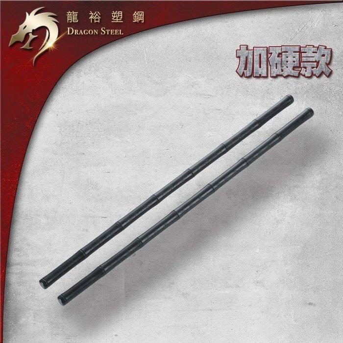 【龍裕塑鋼dragon steel】防衛練習短棍(加硬款-一組2支) 武術練習/菲律賓魔杖/kali/李小龍短棍