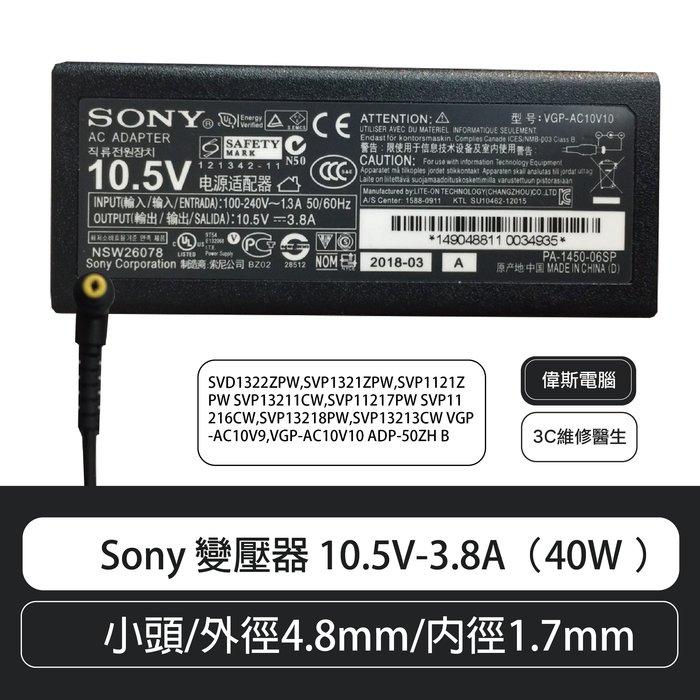 【偉斯電腦】 Sony 變壓器 10.5V-3.8A(40W )小頭/外徑4.8mm/內徑1.7mm