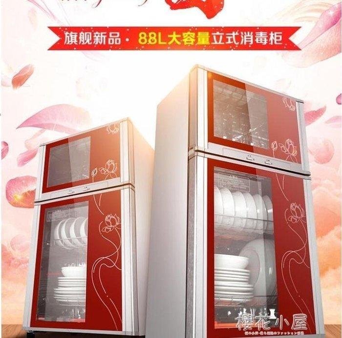 88L消毒櫃家用櫃式迷你餐具廚房碗筷立式高溫臭氧小型消毒櫃igo