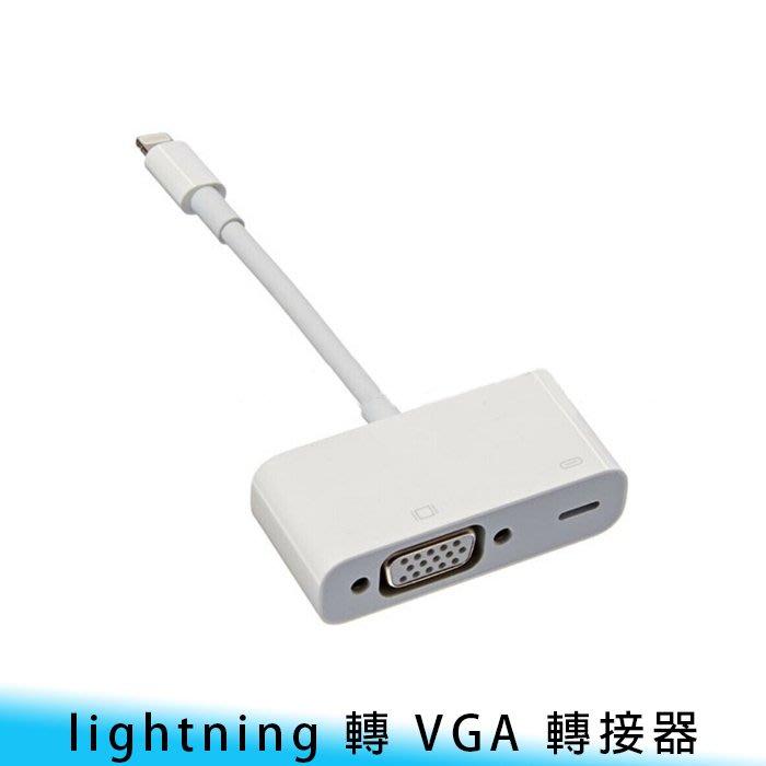 【台南/面交】音訊/影像/iPhone/lightning 轉 VGA 高清 手機/筆電/電視/投影器 轉接線 需供電