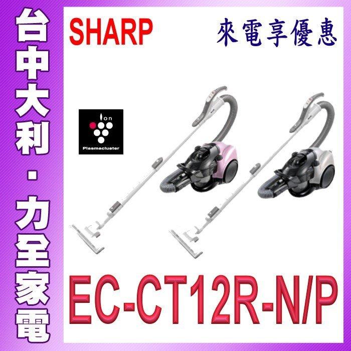 日本原裝【台中大利】【SHARP夏普】氣旋式吸塵器【EC-CT12R-N/P】來電便宜