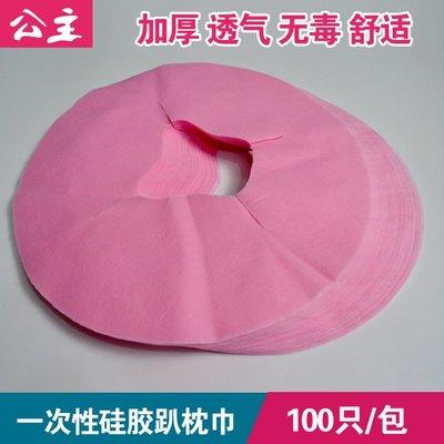 小賴的店--一次性趴枕巾按摩床加厚無紡布洞巾透氣無味臉墊巾美容床頭趴枕墊