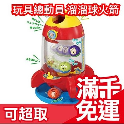 【溜溜球火箭】日本 TAKARA TOMY 迪士尼 TOY STORY玩具總動員 會說話的 電動 正版❤JP Plus+