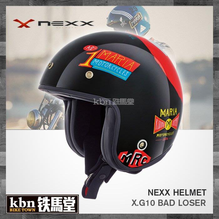 ☆KBN☆鐵馬堂 葡萄牙 NEXX X.G10 BAD LOSER 復古帽 3/4 小帽體 附帽簷