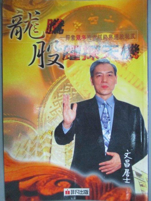 【書寶二手書T2/命理_KLA】龍騰股躍探天機_原價450_文昌居士