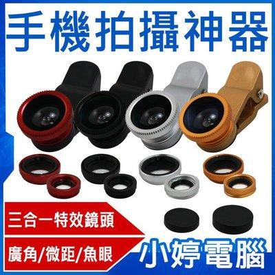 【小婷電腦*鏡頭夾】全新 手機拍攝神器 三合一 特效鏡頭 廣角/微距/魚眼/iPhone 5S/三星/HTC