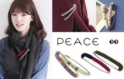 【PEACE33】正韓國空運進口。髮飾飾品 特色手工毛線款 混合纏繞大別針/胸針。現+預