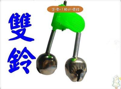 ☆【特價品】海竿專用 夾式 雙鈴鐺 聲音清脆 響亮 釣魚 鈴鐺 雙魚鈴 警報鈴