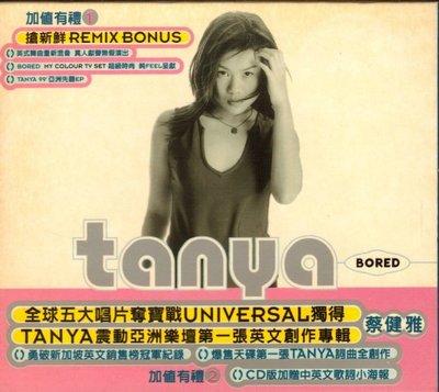 蔡健雅Tanya 第一張英文創作專輯 Bored+My Colour TV Set 單曲 紙盒裝2CD