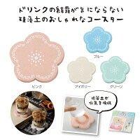 代購現貨  日本超吸水 珪藻土花型杯墊
