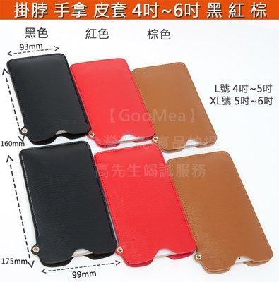 【GooMea】3免運Apple 蘋果 iPhone 7 Plus 5.5吋抽取式 皮套 手機殼 手拿 頸掛 多色