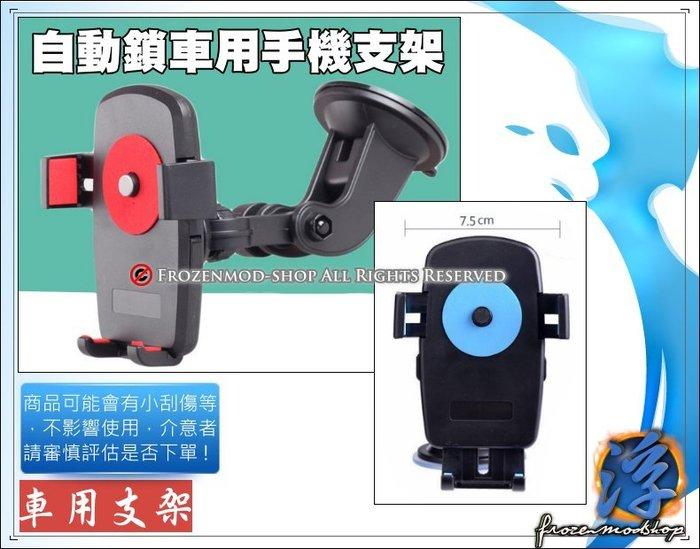 【浮若生夢SHOP】車用手機支架 自動鎖 吸盤 iPhone 導航汽車用360度旋轉手機座