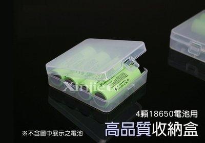 《信捷》【E42】4節18650 鋰電池電池盒 / 儲存盒 / 收納盒可收納4顆18650
