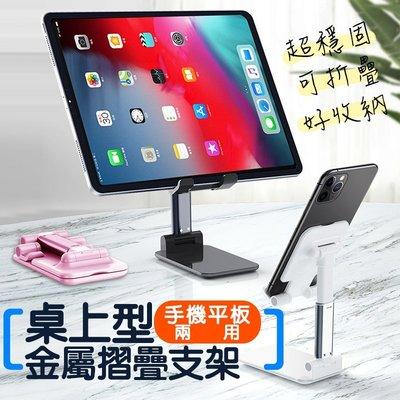 最新款 手機支架 平板支架 桌上型 鋁...
