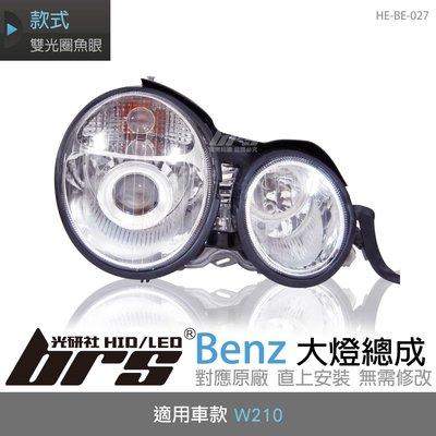 【brs光研社】HE-BE-027 Benz 大燈總成 W210 魚眼 賓士 雙光圈 銀底款