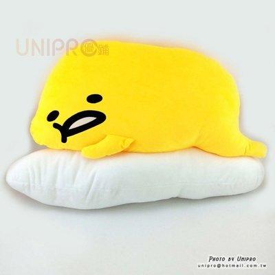 【UNIPRO】療癒系 蛋黃哥 gudetama 趴姿 造型扁枕 抱枕 靠枕 禮物