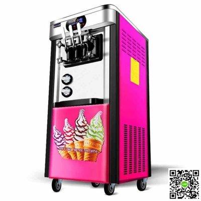 冰淇淋機 樂創軟冰淇淋機冰激凌機商用全自動甜筒雪糕機器圣代立式