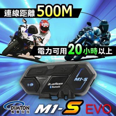 鼎騰 多人對講500公尺 M1-S EVO 安全帽藍芽耳機 機車 Vimoto 維邁通 V5s V8 BKS1 BKT1