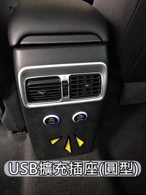 彰化【阿勇的店】USB擴充插座 圓型 原廠 MIT ALTIS VIOS YARIS RAV4 CAMRY