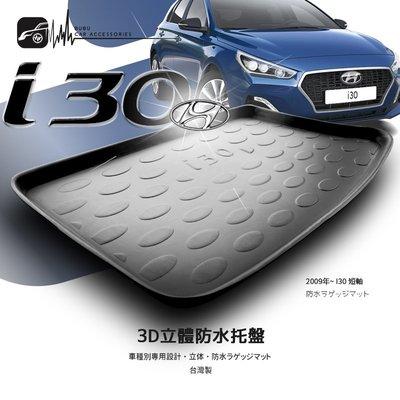9At【3D立體防水托盤】現代 2009年~I30 短軸 ㊣台灣製 後廂置物盤 後行李箱防水托盤 後車箱防水墊