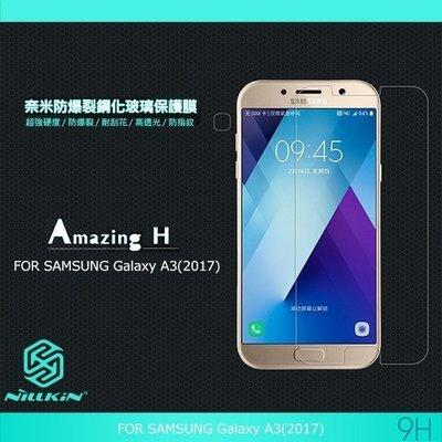 --庫米--NILLKIN SAMSUNG A3(2017) Amazing H 防爆鋼化玻璃貼 9H硬度 鋼化膜