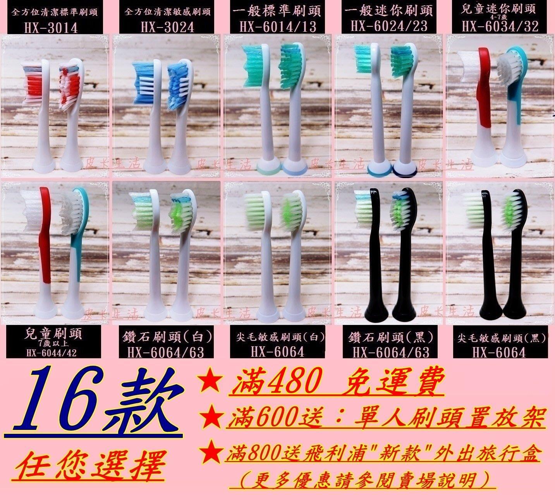 💖現貨💖飛利浦 PHILIPS Sonicare 副廠 電動牙刷頭 HX6014 HX6024 HX6034 牙刷頭