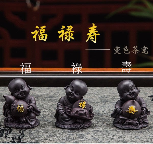 5Cgo【茗道】含稅會員有優惠 542912279552 變色茶寵福祿壽變色泡茶茶壺茶玩功夫茶茶道家居擺件小和尚茶玩變色
