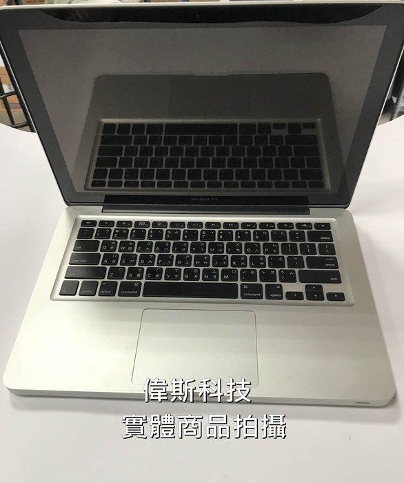 ☆偉斯科技☆ Apple MacBook A1278 筆電13吋贈全新電池NV9400顯卡~現貨中~歡迎來門市參觀選購~