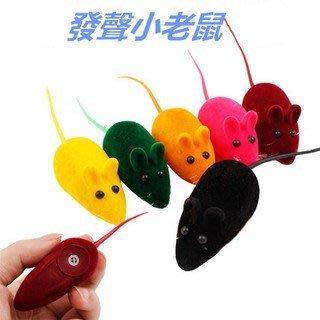 發聲小老鼠 寵物玩具/貓咪玩具/狗狗玩具/發聲玩具