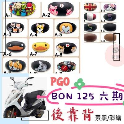 (送環保提杯袋)PGO 「 BON 125 六期」 專用 彩繪饅頭 後靠背 饅頭靠背 扶手 摩特動力