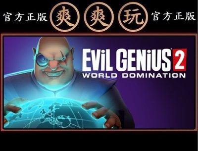 PC版 爽爽玩 官方正版 STEAM Evil Genius 2 標準版 邪惡天才2:世界統治 征服世界