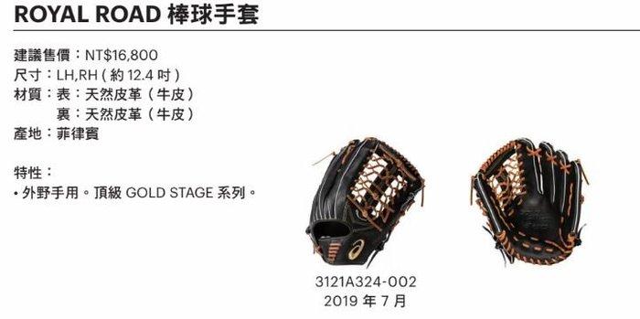 【一軍棒壘專賣店-三重】ASICS 亞瑟士 ROYAL ROAD 棒球外野手套 3121A324-002