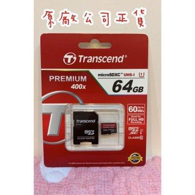 Transcend創見64g 64GB microSD UHS-I 400x超高速記憶卡高速含轉卡TS64Gusdu1 桃園市