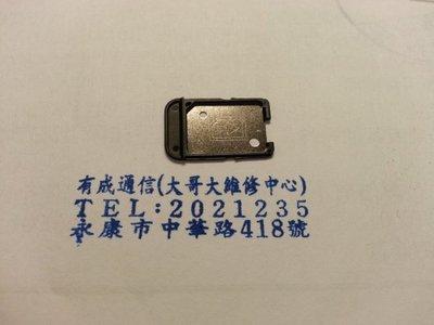 ~有成通信~SIM卡 卡托(手機零件)SONY C5U(E5553) XA (F3115) XAU (F3215)