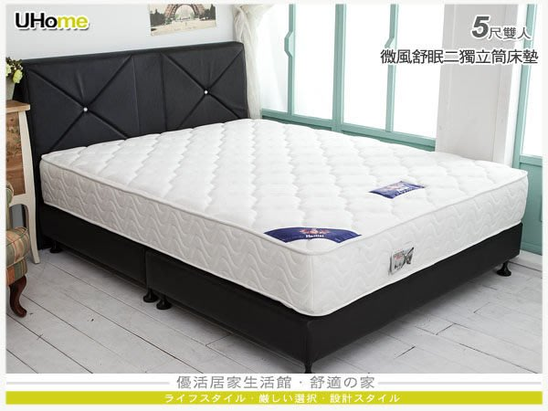 床墊【UHO】Kailisi卡莉絲名床-微風舒眠二代5尺雙人獨立筒床墊/2cm加厚棉層/ 透氣舒適,中彰免運