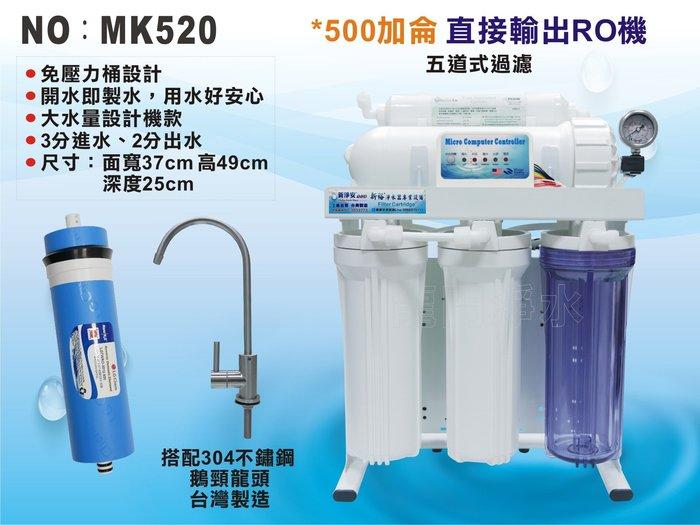 【龍門淨水】500G 大水量直輸RO純水機 自動沖洗 五道過濾-腳架式-304鵝頸 免壓力桶 標準型機種(MK520)