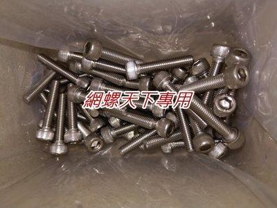 網螺天下※304白鐵不鏽鋼有頭內六角螺絲 M6 P1.0牙*30mm長/每支2.5元,另有各式內六角外六角螺絲歡迎提問
