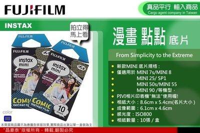 限量【晶豪泰】FujiFilm INSTAX MINI 拍立得 漫畫 底片【10種不同風格圖案】mini 90 8 25